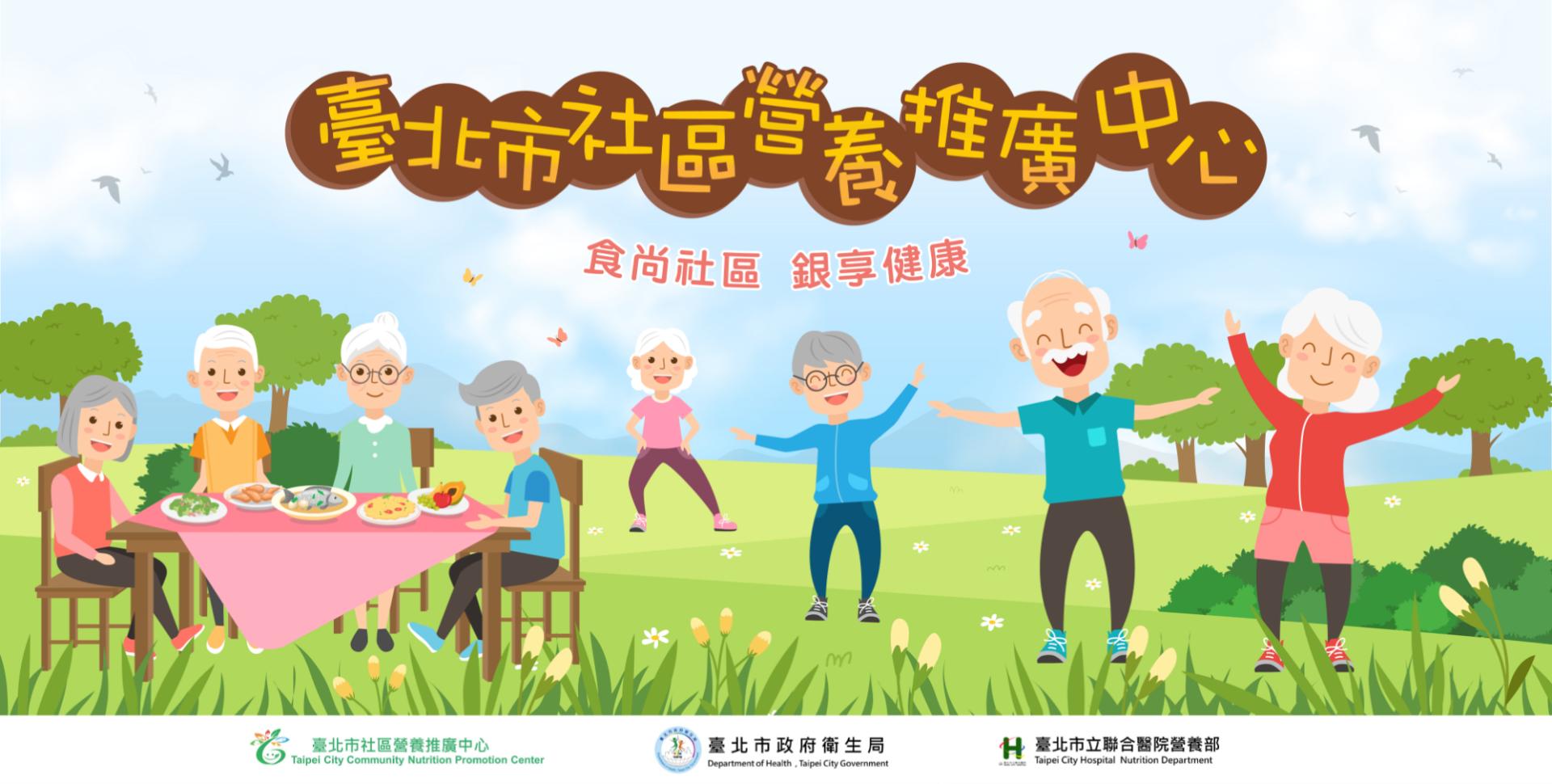 臺北市社區營養推廣中心