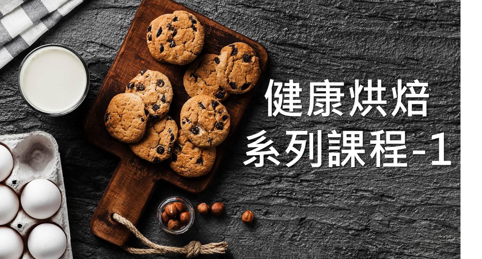 健康烘焙系列課程宣傳圖
