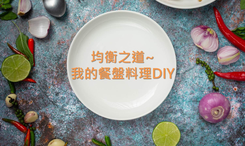 均衡之道~我的餐盤料理DIY活動宣傳圖