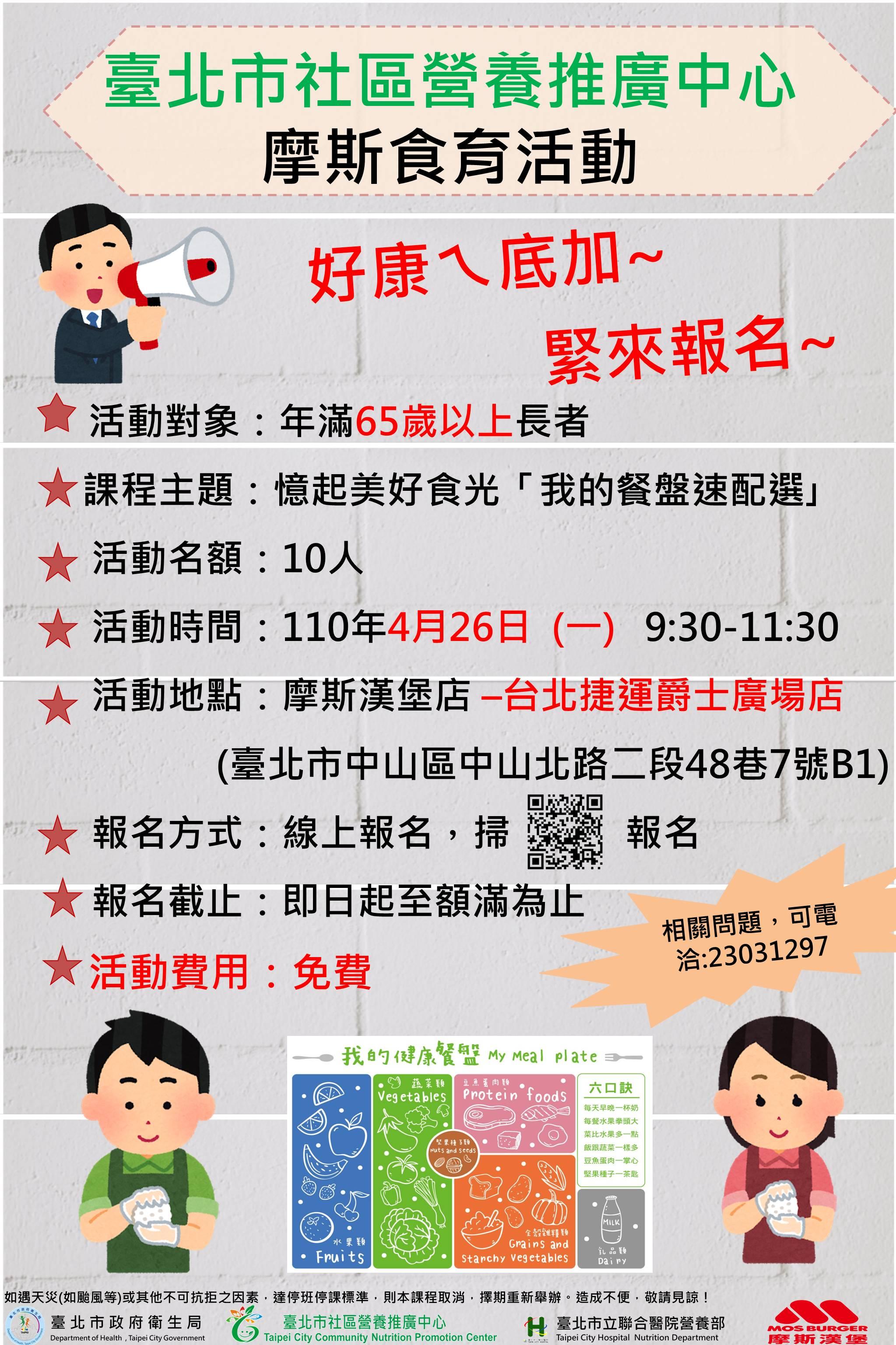 摩斯食育活動–台北捷運爵士廣場店宣傳圖