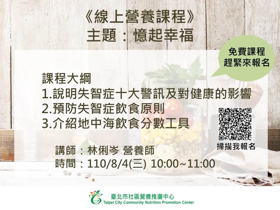 8月4日線上營養課程宣傳圖