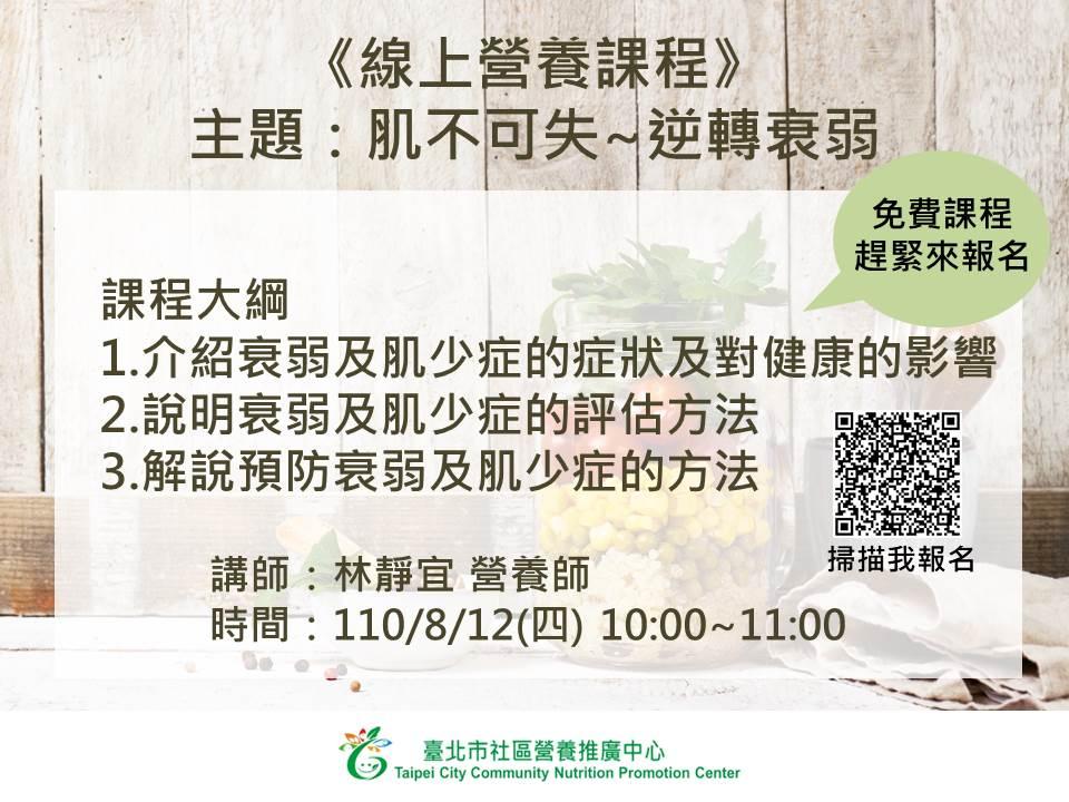 8月12日線上營養課程宣傳圖