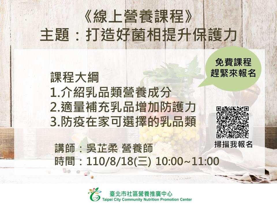 8月18日線上營養課程宣傳圖