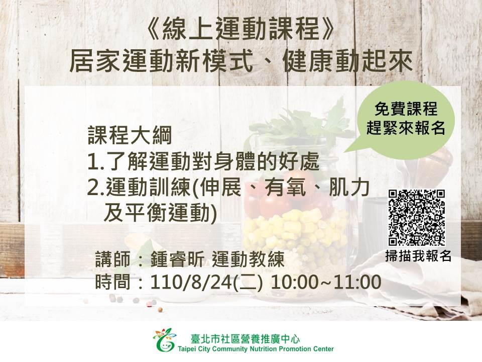 8月24日線上運動課程宣傳圖