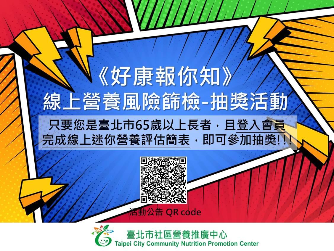 線上營養風險篩檢抽獎活動宣傳圖