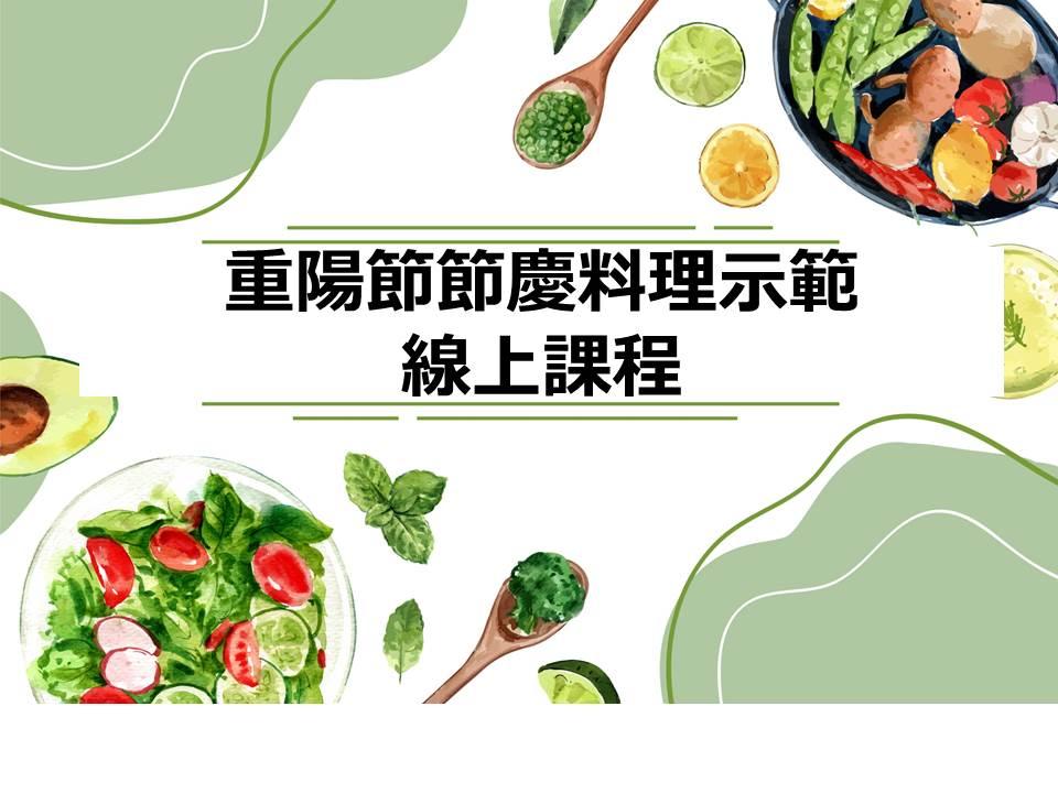 重陽節節慶料理示範線上課程宣傳圖