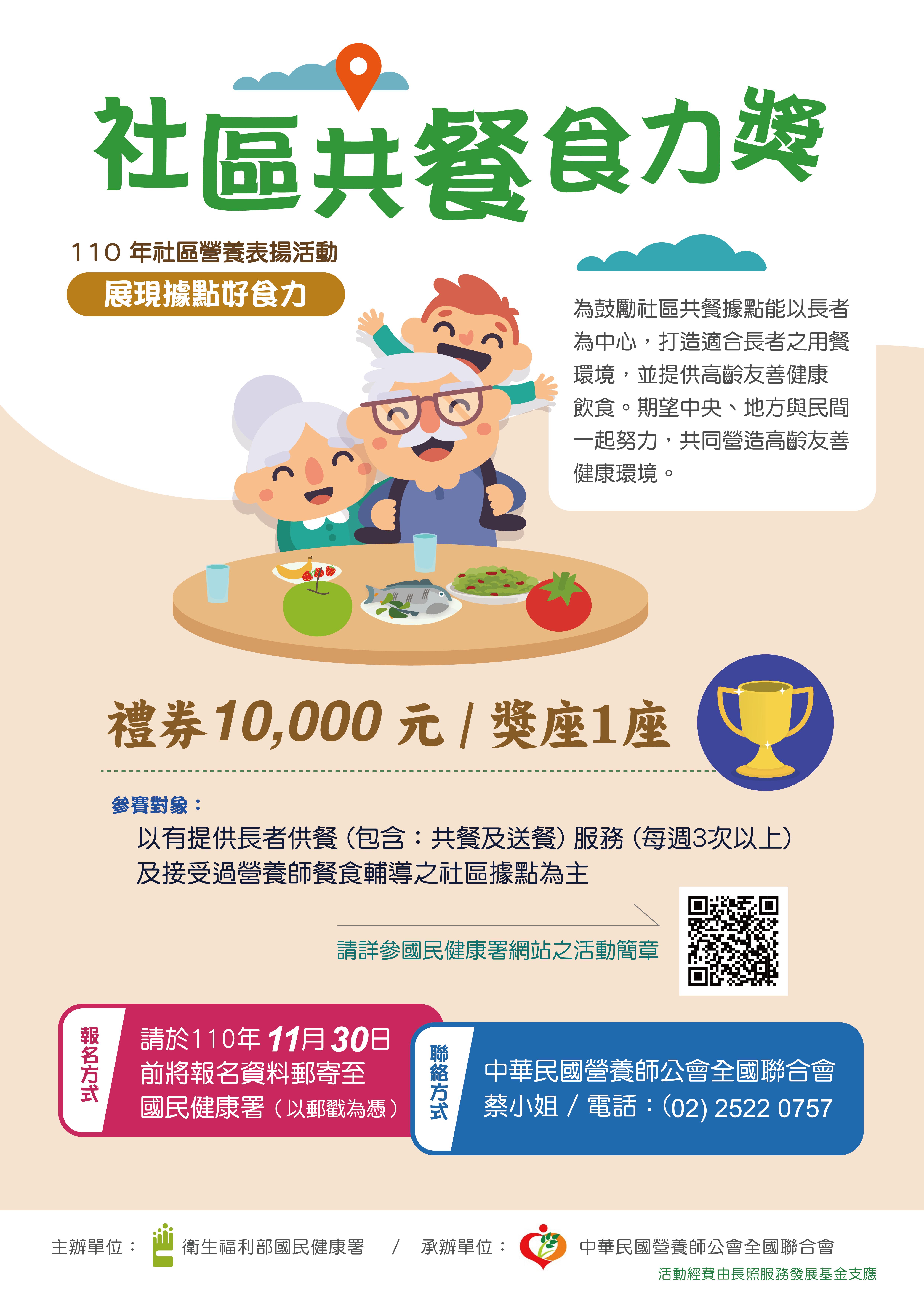 社區共餐食力獎宣傳圖