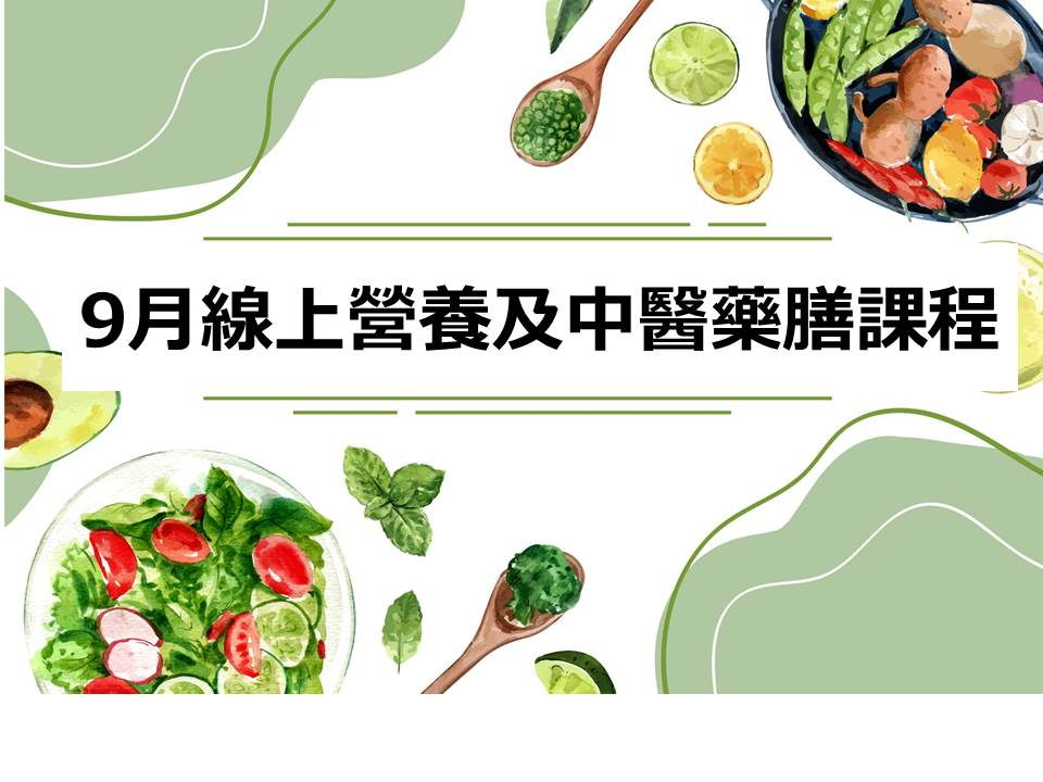 九月線上營養及中醫藥膳課程宣傳圖